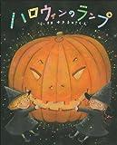 ハロウィンのランプ (キラキラえほん 8)