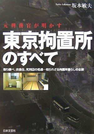 元刑務官が明かす東京拘置所のすべて―取り調べ、衣食住、死刑囚の処遇…知られざる拘置所暮らしの全貌