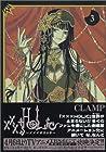 ×××HOLiC 第3巻 2004年02月17日発売