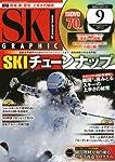スキーグラフィック 2012年 09月号 [雑誌]