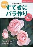 マダム高木のすてきにバラ作り—256種 (主婦の友ベストBOOKS)
