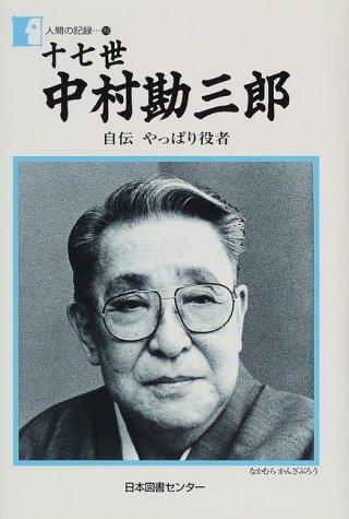 十七世中村勘三郎―自伝やっぱり役者 (人間の記録 (116))