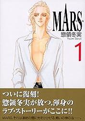 MARS ―マース―(1) (講談社漫画文庫)