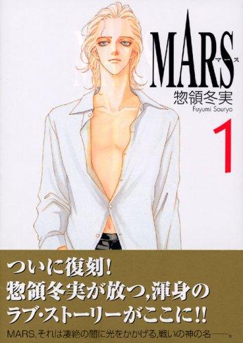 MARS ―マース―