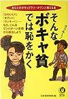 そんなボキャ貧では恥をかく―あなたのボキャブラリーがグンと増える本 (KAWADE夢文庫)