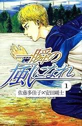 一瞬の風になれ(1) (少年マガジンコミックス)