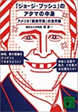 「ジョージ・ブッシュ」のアタマの中身―アメリカ「超保守派」の世界観 (講談社文庫)