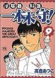 泌尿器科医一本木守! 9 (ヤングチャンピオンコミックス)