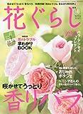 花ぐらし 2010年 05月号 [雑誌]