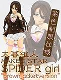 大暮維人 NAKED STAR SPIDER girl