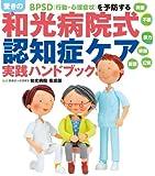 驚きの「和光病院式認知症ケア」実践ハンドブック: BPSD(行動・心理症状)を予防する (実用単行本)
