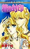 蒼の封印(7) (フラワーコミックス)