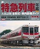 JR特急列車年鑑 2011 (イカロス・ムック)