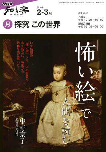探究この世界 2010年2-3月 (NHK知る楽/月)