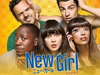 New Girl 〜ダサかわ女子と三銃士 シーズン2