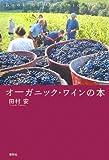 オーガニック・ワインの本