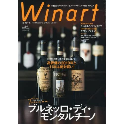 Winart(ワイナート)2016年10月号【雑誌】