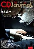 CD Journal (ジャーナル) 2012年 01月号 [雑誌]