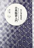 星弘道臨書集 古典臨書入門〈第9集〉王鐸・張瑞圖・傅山