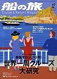 船の旅 2008年 12月号 [雑誌]