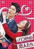 バラ色の恋人たち DVD-SET1 -