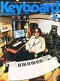 Keyboard magazine (キーボード マガジン) 2013年 7月号 SUMMER (CD付) [雑誌]