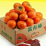奈良県産 富有柿7.5kg 送料無料 農園直送 【お取り寄せグルメ産直食卓】 ランキングお取り寄せ