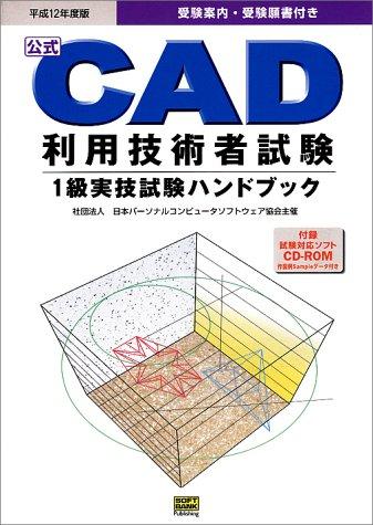 CAD利用技術者試験1級実技試験ハンドブック