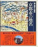 日本歴史地名大系 第27巻 京都市の地名