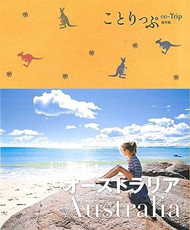 ことりっぷ 海外版 オーストラリア (海外 | 観光 旅行 ガイドブック)