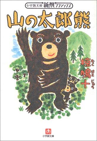 山の太郎熊