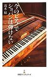 今のピアノでショパンは弾けない (日経プレミアシリーズ)