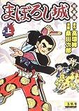 まぼろし城 (上) (マンガショップシリーズ (44))