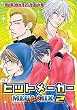 ヒットメーカーメガミックス 2 (プリモコミックシリーズ)