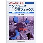 Javaによるコンピュータグラフィックス―基礎からシミュレーションの可視化まで
