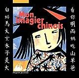echange, troc Catherine Louis, Shi Bo - Mon imagier chinois