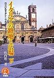イタリアの路地と広場〈下〉ロンバルディアからサルデーニャまで (アーキテクチュアドラマチック)