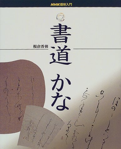 書道 かな (NHK趣味入門)