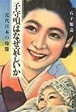 子守唄はなぜ哀しいか―近代日本の母像