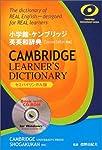ケンブリッジ英英和辞典