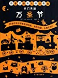 Study Drawing after Master Emberley--Drawing Halloween (Chinese Edition)