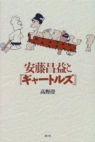 安藤昌益と『ギャートルズ』