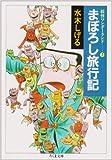 まぼろし旅行記 (ちくま文庫―妖怪ワンダーランド)