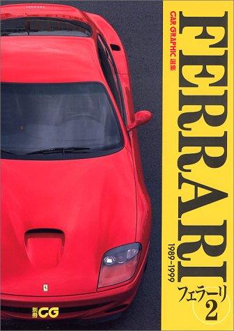 フェラーリ (2) (CAR GRAPHIC選集)
