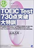 CD BOOK TOEIC Test 730点突破大特訓 (CD book)