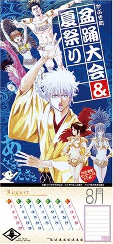 銀魂  2008コミックカレンダー ポスター型 13枚