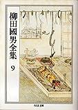 柳田国男全集〈9〉 (ちくま文庫)