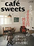 cafe-sweets (カフェ-スイーツ) vol.152 (柴田書店MOOK)