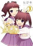 リコとハルと温泉とイルカ 3 (電撃コミックス)