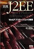 実践J2EE―Webアプリケーションの構築